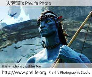 火若道's PreLife Photo