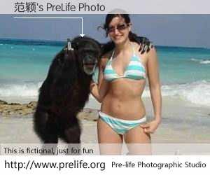 范颖's PreLife Photo