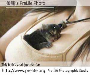 金庸's PreLife Photo