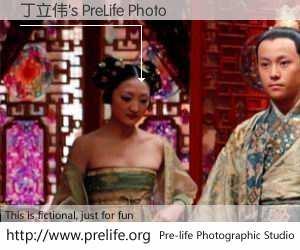 丁立伟's PreLife Photo