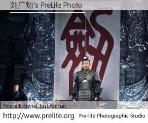 刘广灿's PreLife Photo