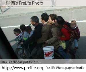 程伟's PreLife Photo