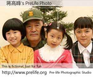 蒋高峰's PreLife Photo