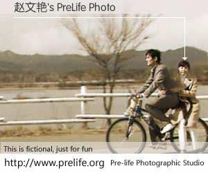 赵文艳's PreLife Photo