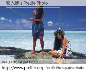 郭大娃's PreLife Photo
