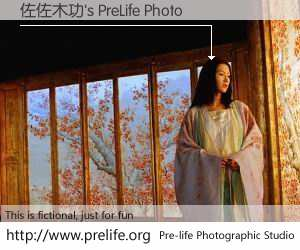 佐佐木功's PreLife Photo