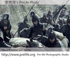 李艳萍's PreLife Photo
