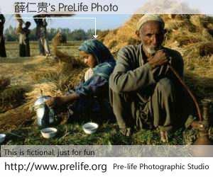 薛仁贵's PreLife Photo