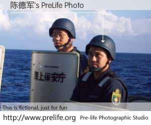 陈德军's PreLife Photo