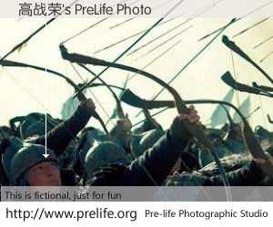 高战荣's PreLife Photo