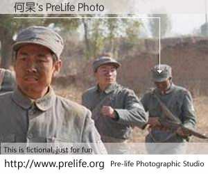 何杲's PreLife Photo