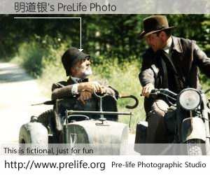 明道银's PreLife Photo