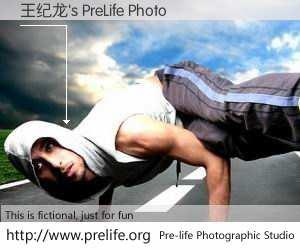 王纪龙's PreLife Photo