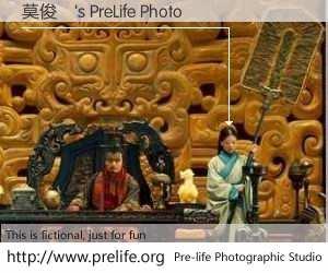 莫俊賢's PreLife Photo