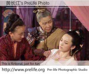 黄长江's PreLife Photo